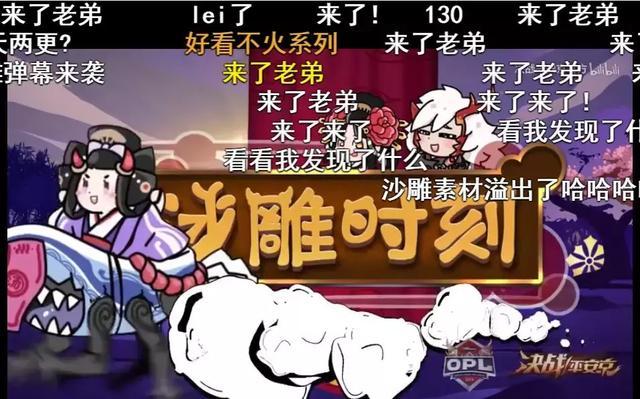 《决战!平安京》在电竞上玩出了新花样 电子竞技 游戏资讯 第3张