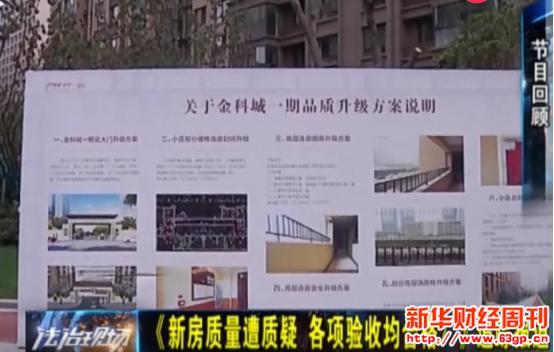 郑州金科城墙体裂缝质
